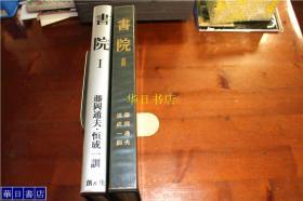 日本建筑   书院1和2   全2卷 创元社 大16开 厚重  多图  品好包邮