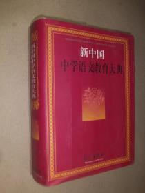 新中国中学语文教育大典