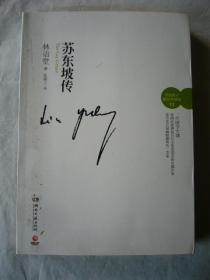 林语堂著:苏东坡传