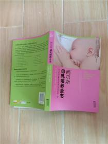 西尔斯母乳喂养全书  : 从出生到断奶关于母乳你要知道的一切