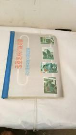 综采液压支架图册