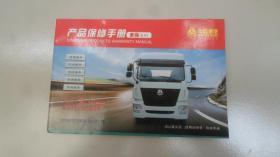 中国重汽-产品保修手册 豪瀚系列