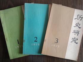 历史研究1975年第1、2、3期合售