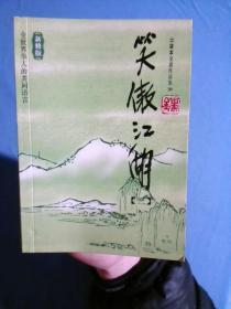 新修版 笑傲江湖(三) 口袋本