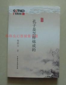 【正版现货】百家讲坛:孔子是怎样炼成的 鲍鹏山