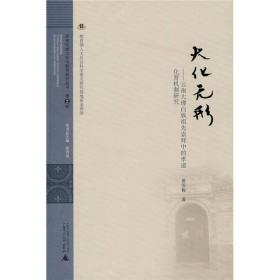 大化无形:云南大理白族祖先崇拜中的孝道化育机