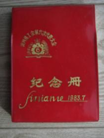 汉川县工会第六次代表大会空白笔记本【附一张出席证和座位票】