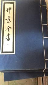 仲景全书线装 全二函十二册