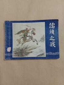 连环画  濡须之战(三国演义之二十九)