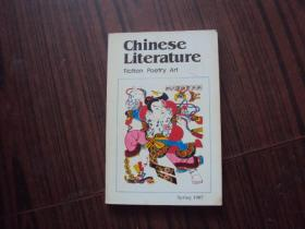 中国文学1987.1