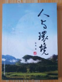 正版现货 人与环境 作者签赠本  9787511101204