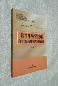 (第三版)分子生物学技术在中医药研究中的应用