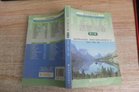 旅游地理 第三版