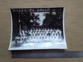老照片 新乡医学院八零级二班毕业留影1983年