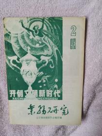 业务研究1983年第2期 (书籍装帧设计专刊)
