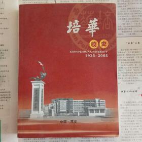 培华校史 1928——2008