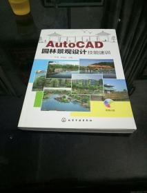 AutoCAD园林景观设计技能速训