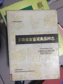 云南省家畜家禽品种志【精装】  105