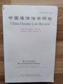中国海洋法学评论(2005年卷第1期 总第1期)创刊号