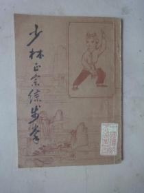 少林正宗练步拳(影印本)(1984年1版1印)