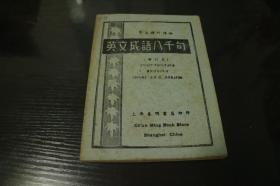 学生课外读物  《英文成语八千句》 民国37年版