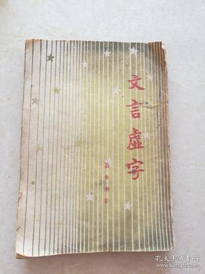 文言虚字一套全,吕叔湘著,民国三十四年出版