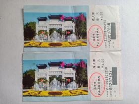 门票 中山公园 北京市中山公园管理处 面值3元 叁元