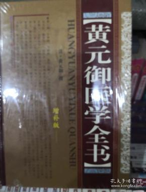 黄元御医学全书