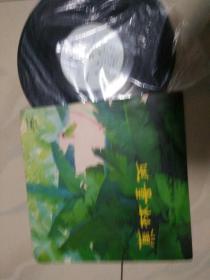 蕉林喜雨,黑胶唱片1张2面。