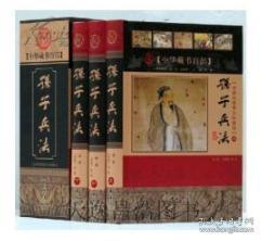 正版 孙子兵法(全3卷)9D04c