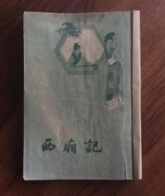 西厢记  (杂剧第一本  竖版)