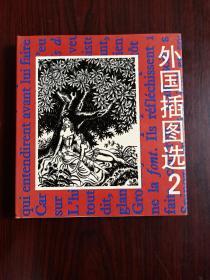 《外国插图选》2,硬精装!浙江人民美术出版社样书,独一无二,网上仅此一本!