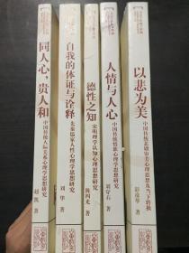 文化·诠释·转换中国传统心理学思想探新系列:5本合售(以悲为美,人情于心,德性之知,自我的体证与诠释,同人心 贵人和)
