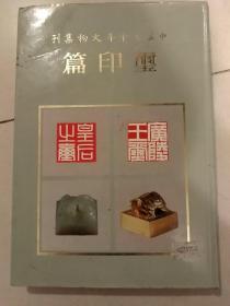 中华五千年文物集刊 玺印篇 精装有护封保护