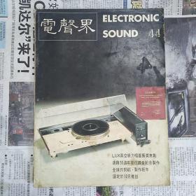 电声界   44