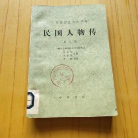 民国人物传.第三卷
