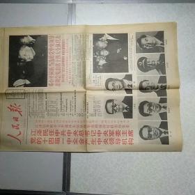 人民日报1992年10月20日规格2开4版