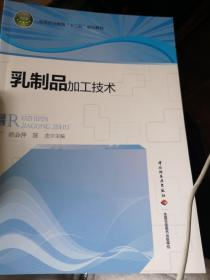 """乳制品加工技术/高等职业教育""""十二五""""规划教材"""