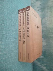 曲阜历史文化丛书:孔氏宗族、鲁国历史与文化、孔府珍藏文物、3册合售