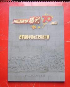 日军侵略中国九江史实图片册 附赠一张图片展明信片
