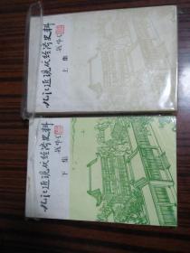 九江近现代经济史料【上下】