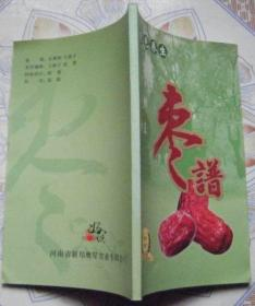 枣谱(绿色养生)