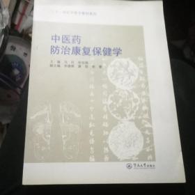 二十一世纪中医学教材系列:中医药防治康复保健学