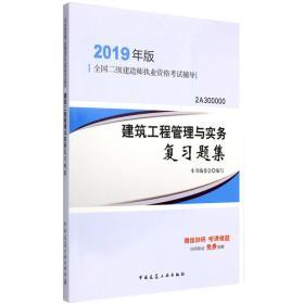 2019二级建造师考试习题建筑工程管理与实务复习题集