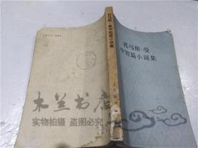 托马斯.曼中短篇小说集 上海译文出版社 1980年5月 32开平装
