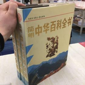 简明中华百科全书(全三册)