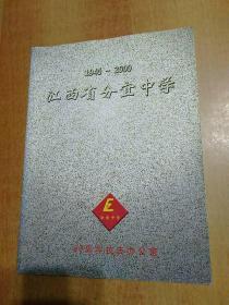 江西省分宜中学1940—2000