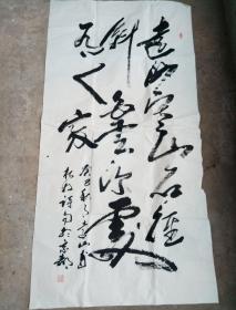 李远山书法(卖家保真)
