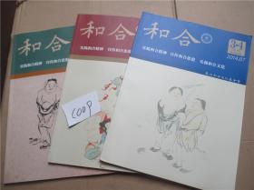 和合杂志第1.2.3~4期(含创刊号)共三本/佛教杂志 苏州寒山寺