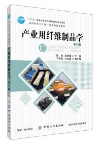 产业用纤维制品学(第2版)/晏雄